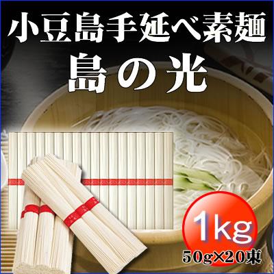 小豆島手延素麺 島の光 1kg