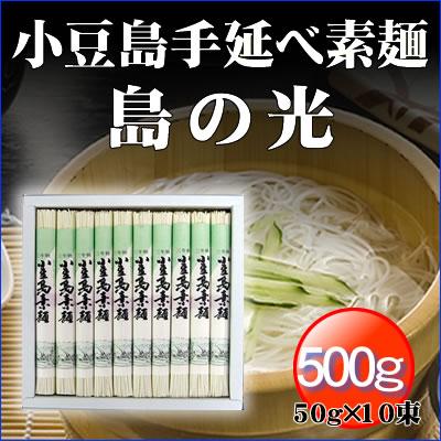小豆島手延素麺 島の光 500g