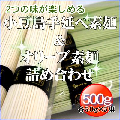 小豆島手延べ素麺セット