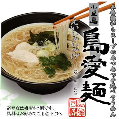 島愛麺new
