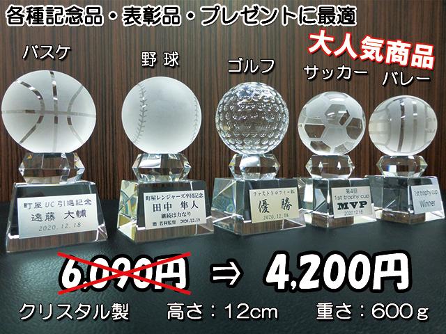 スポーツクリスタルトロフィー【SSB-01】25-47
