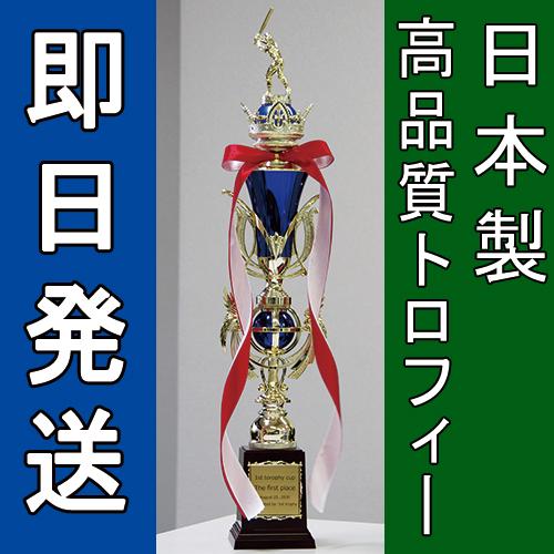 【即日発送】オリジナルトロフィー 青 【XF-02 Aサイズ】高さ:62cm  B-2
