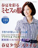 春夏を彩るミセスの服(レディブティック2014年4月号増刊)