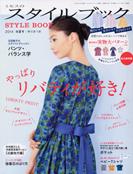 ミセスのスタイルブック2014年初夏号