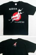 Twin-Dragon龍国日本Tシャツ(黒)