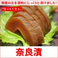 濃厚な味わいがお酒とよく合う「奈良漬」国産の瓜を酒粕にじっくり漬けました。