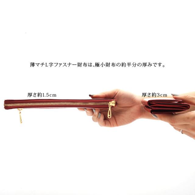 薄マチL字ファスナー財布 ロング
