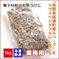 ドライベジタブル「ひとくちルバーブ」1kg業務用【冷凍発送】