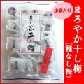 まとめ買い!「まろやか干し梅」種なし干し梅(小袋入)10袋 15%オフ!!