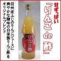 りんごde酢(南信州産サンふじ使用)
