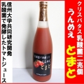【乳酸菌de発酵トマトシリーズ】うんめえトマト720ml
