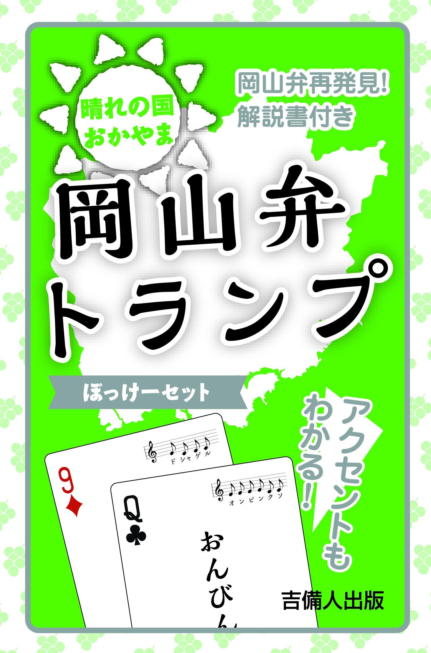 岡山弁トランプ(ぼっけーセット)