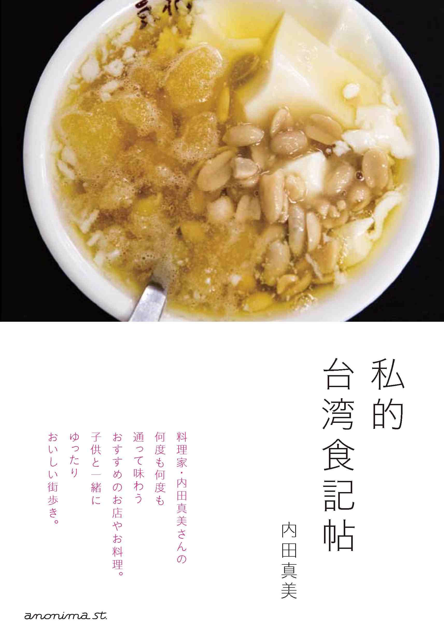 内田真美,私的台湾食記帖