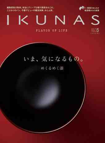 IKUNAS FLAVOR OF LIFE vol.5