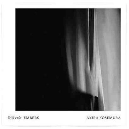 最後の命 EMBERS /AKIRA KOSEMURA