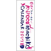 ミロコマチコ 2017年カレンダー「鉄三、ソトとボウはね。」
