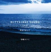 MOTTAINAI SOUND vol.3 ���ޤ���