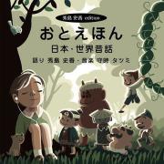 おとえほん【秀島史香エディション】日本・世界昔話(2枚組)
