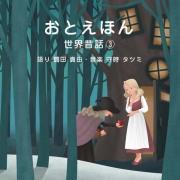 おとえほん 世界昔話【3】