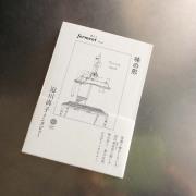 ̣�η� ����ҥ��ӥ塼 (ferment vol.01)