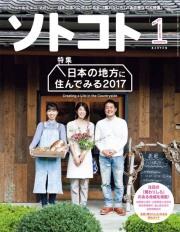 SOTOKOTO (ソトコト) 2017年1月号