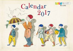 せいかつカレンダー20167『子供之友』より