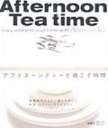 Afternoon Tea time — アフタヌーンティーと過ごす時間(used)