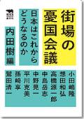 街場の憂国会議 —日本はこれからどうなるのか—