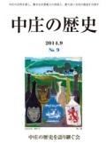 中庄の歴史 9号