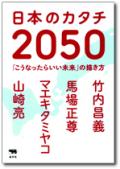 日本のカタチ2050 「こうなったらいい未来」の描き方