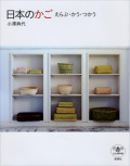 日本のかご—えらぶ・かう・つかう—(新刊書籍)