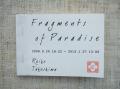 『Fragments of Paradise 楽園の断片』