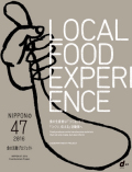 d47 MUSEUM「NIPPONの47 2016 食の活動プロジェクト」展 公式書籍