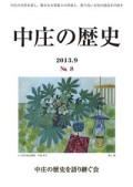 中庄の歴史 8号
