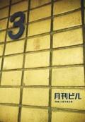 月刊ビル 3号