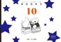 BOOK 5 第10号 トマソン社