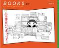 BOOK5 VOL.17