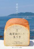 房総のパン