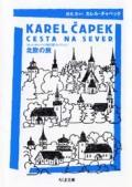 チャペック旅行記コレクション4 北欧の旅
