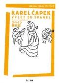 チャペック旅行記コレクション3 スペイン旅行記 (新刊文庫)