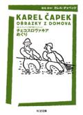チャペック旅行記コレクション2 チェコスロヴァキアめぐり(新刊文庫)
