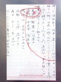疾駆/chic 第8号