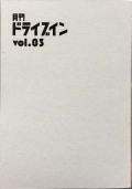 月刊ドライブイン  vol.3