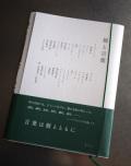 高知県立牧野植物園「樹と言葉 展」記念書籍