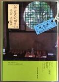 気になる京都3 ,あの店あの場所