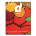 d design travel 岐阜