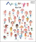 長谷川義史 カレンダー2017 「へいわがすき」