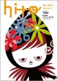 hito [ヒト] vol.002