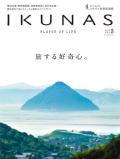 IKUNAS FLAVOR OF LIFE vol.3