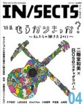 IN/SECTS イン・セクツ 04